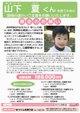 Shiryou_chirashi1_4