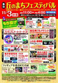 2010_okanomachi_fes_poster